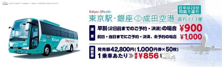 京成高速バス 東京駅→成田空港900円(東京シャトル)