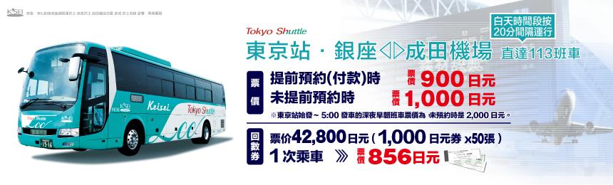 京成高速巴士東京站→成田機場900日元(東京穿梭巴士)
