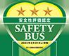 京成バスグループは「貸切バス事業者安全性評価認定制度」の認定を受けております。