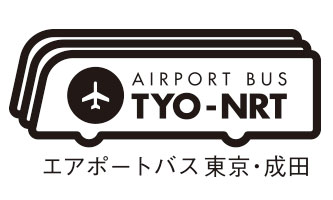 エアポートバス 東京・成田(東京駅・銀座駅〜成田空港)