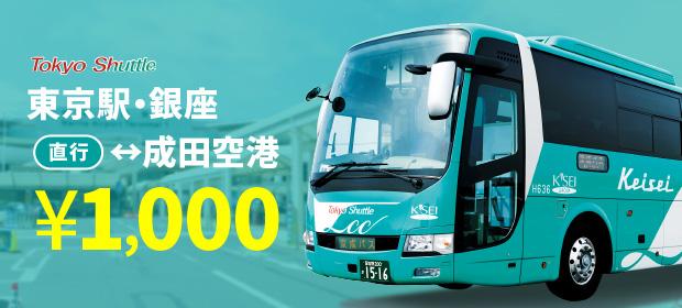[東京シャトル]都心〜成田空港を結ぶ格安高速バス